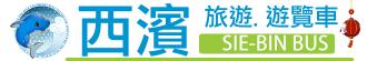 西濱遊覽車有限公司