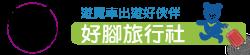 西濱遊覽車出租網
